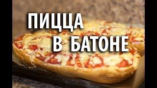 Пицца в батоне. Ленивая пицца за 15 минут!