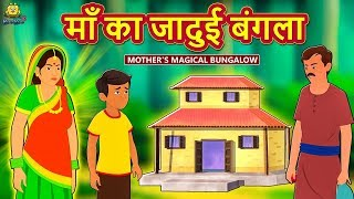 माँ का जादुई बंगला - Hindi Kahaniya   Hindi Moral Stories   Bedtime Moral Stories  Hindi Fairy Tales