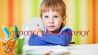 Стихи-СКОРОГОВОРКИ для детей ❦