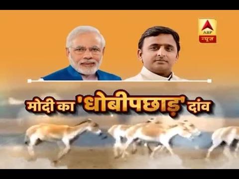 Jan Man: Donkey War in UP: Akhilesh Yadav and PM Modi come face to face
