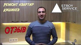 Ремонт под ключ Кишинев. Отзыв заказчика о работе Стройсервиса(, 2016-02-08T20:43:09.000Z)