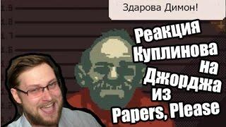 Реакция Куплинова на Джорджа из Papers, Please