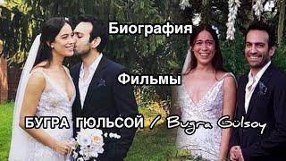 бугра Гюльсой