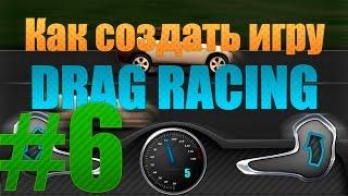 Как создать игру: Drag Racing (Гонки) #6 - Искусственный интеллект