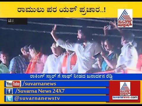 Karnataka Elections : Rocking Star Yash Campaign For Sriramulu In Molakalmuru | ರಾಮುಲು ಪರ ಯಶ್ ಪ್ರಚಾರ