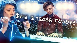 ЗЕМФИРА -  ЖИТЬ В ТВОЕЙ ГОЛОВЕ (piano cover)