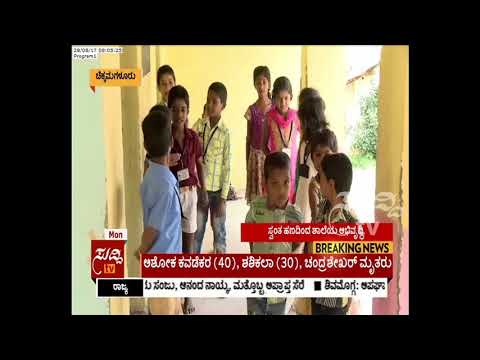 Chikkamaglur : Private Organization Built New Technology of Toilet For Government School Kids