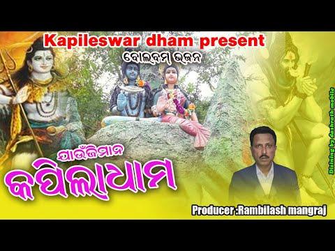 Jaujimana kapiladhama (singer : pankaj jal) new  bolbom bhajan 2018