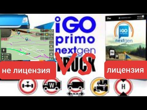 Лучшая версия навигации IGO для дальнобоя