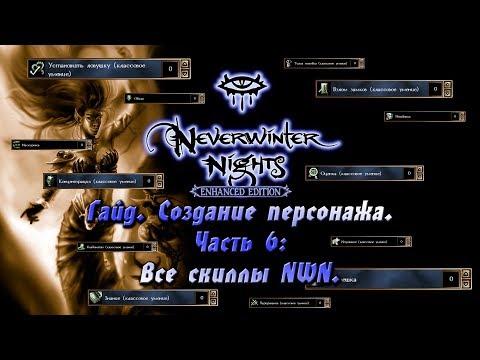Гайд по Neverwinter Nights: Enhanced Edition | Часть 6: Все скиллы NWN.