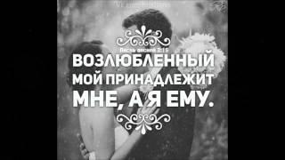Возлюбленный... (Мария Малород)