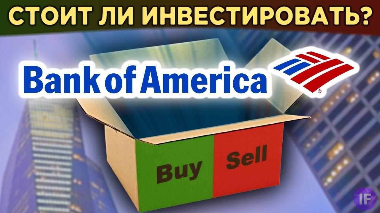 Акции Bank of America (BAC): стоит ли купить вслед за Баффетом? Анализ акций и прогнозы / Распаковка