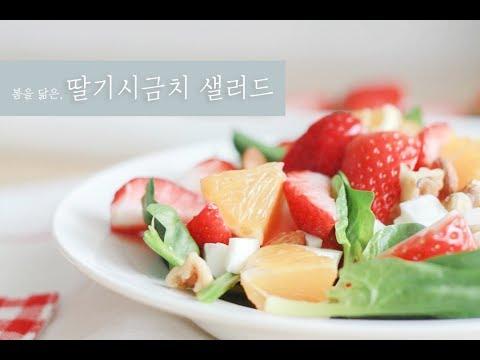 시금치딸기샐러드