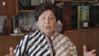 """דבורה ברגר בעדותה על הכיבוש הגרמני מתוך הסרט """"המשכיות בתוך השבר – סיפורה של דבורה ברגר"""""""