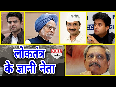 मिलिए India के Top 10 Educated Politician से | Don't Miss