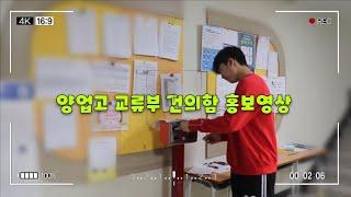 양업고 교류부 건의함 홍보영상 made by 방송부