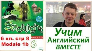 Spotlight 6 page 8, Module 1b, ISBN 978-5-09-019881-3,  Домашнее Задание, стр 8.