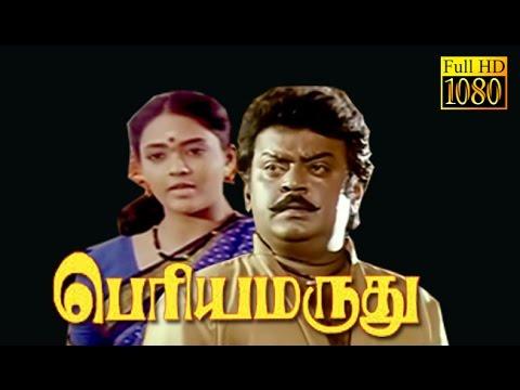 periya-maruthu-|-vijayakanth,ranjtha,goundamani-|-tamil-superhit-movie-hd