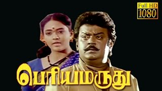 Periya Maruthu | Vijayakanth,Ranjtha,Goundamani | Tamil Superhit Movie HD