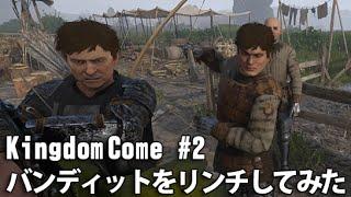 中世シミュレーター「Kingdom Come」のゲーム実況になります! 今回は最...