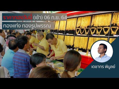 (เช้า)ราคาทอง 6 ก.ย. 64 | วิเคราะห์ราคาทองคำ | ราคาทองวันนี้