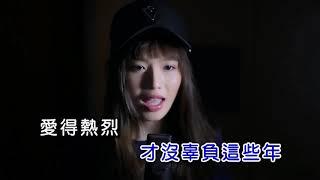 文慧如 - 體面(高清1080P)KTV版