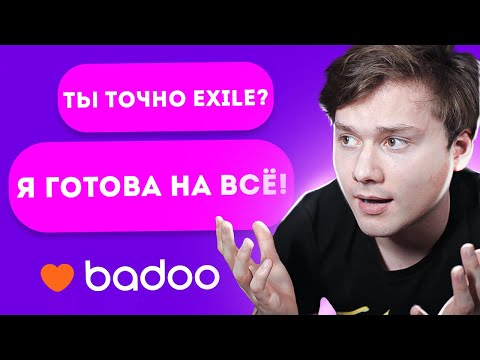 ЮТУБЕР В BADOO 2! РЕАКЦИЯ ДЕВУШЕК (feat. Buster, Zloy)