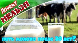 ➤Почему нельзя пить молоко после 30 лет?➤