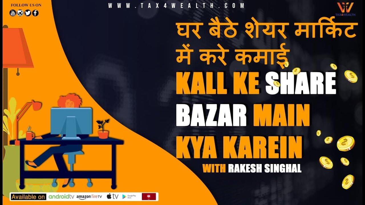 Share Bazaar : Kal ke Bazaar Main Kya Karein with CA Rakesh Singhal घर बैठे शेयर बाजार से करें कमाई