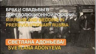 Брак и свадьба в дореволюционной России/ Marriage and wedding in prerevolutionary Russia