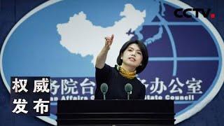 国台办举行发布会:新闻发言人就海峡两岸热点议题回答记者提问 20201216 |《权威发布》CCTV中文国际 - YouTube