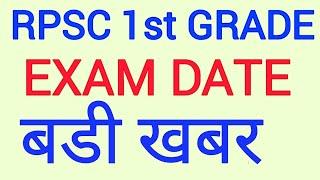 rpsc 1st grade exam date good news , rpsc 1st grade latest news,rpsc,rpsc 1st grade