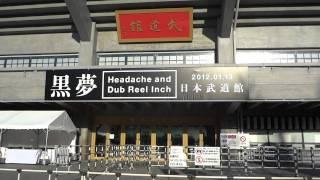 黒夢『Headache and Dub Reel Inch』日本武道館 2012.01.13 入り口 リハ...