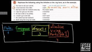 Сложное дополнение - complex object - упражнение