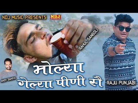 #Monday Special Bholenath Song # Raju Punjabi Haryanvi Songs 2018 # Bholya Gelya Pini Sai # 4K