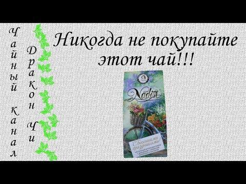 Зеленый чай Nadin - это просто ужас