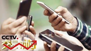 [交易时间] 壮丽70年 奋斗新时代 从电报到手机 我国通讯事业实现飞跃   CCTV财经