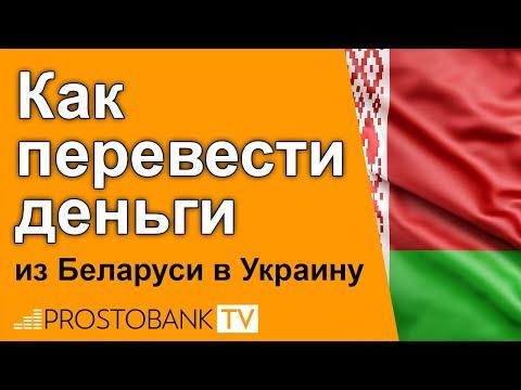 Как перевести деньги из Беларуси в Украину
