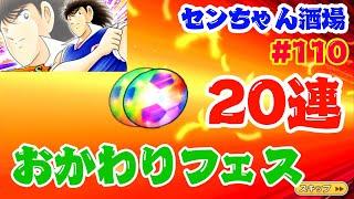 【たたかえドリームチーム実況♯110】おかわりフェス!20連引きます!!
