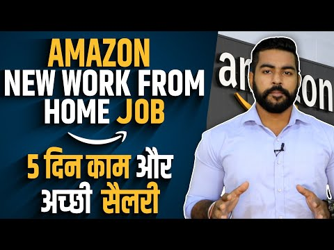 Amazon New Work From Home Jobs | No Exam | Good Salary | 5 Day Working | Latest Amazon Recruitment