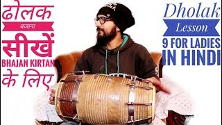 ढोलक बजाना सीखें केवल 5 steps में Learn How To Play Dholak Special Bhajan & Finger Practice