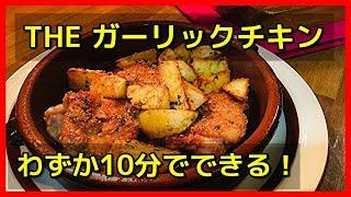 ガーリックチキン|Chef Masami Channelさんのレシピ書き起こし