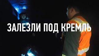 Подземный побег от ФСБ и полиции, Крещение в Неглинке