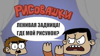 недоРИСОВАШКИ!