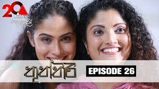Thuththiri Sirasa TV 17th July 2018 Ep 26 [HD] Thumbnail