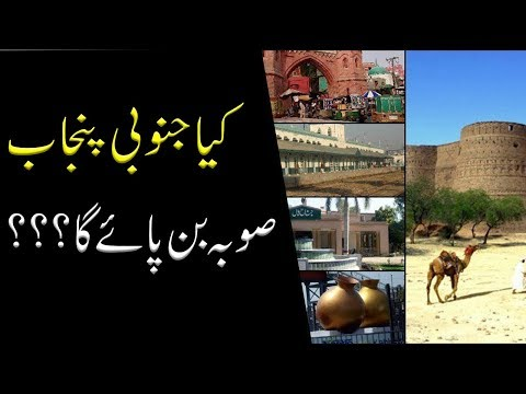 Will South Punjab Become A Province?