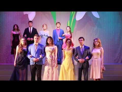Сценарий выпускного вечера в 11-м классе