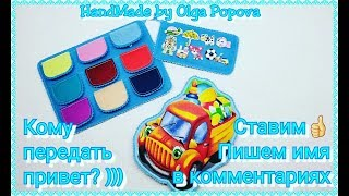 Привіти і розвиваючі іграшки для Жені (р. Краснодар)