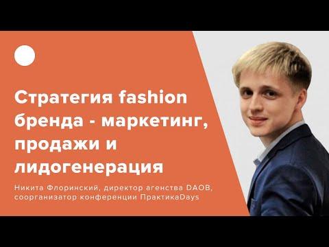 Стратегия Fashion бренда - маркетинг, продажи и лидогенерация