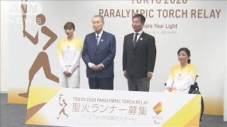 700カ所以上でパラリンピック聖火 最後は東京結集(19/11/22)